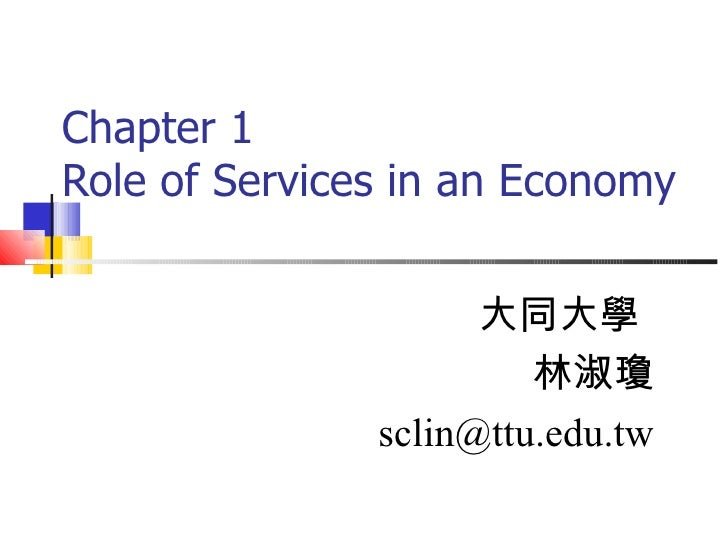 Chapter 1 Role of Services in an Economy 大同大學  林淑瓊 [email_address]