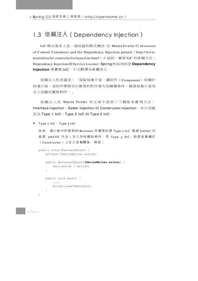 Spring 2.0     良信林(冊手術技          – http://openhome.cc      ) 1.3 依賴注入(Dependency Injection)        的        IoC       在,念概...
