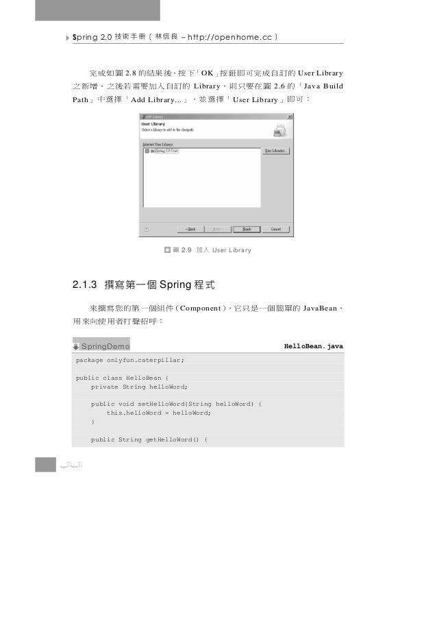 Spring 2.0   良信林(冊手術技            – http://openhome.cc        )    的訂自成完可即鈕按」 「下按,後果結的 圖如成完                 2.8            ...