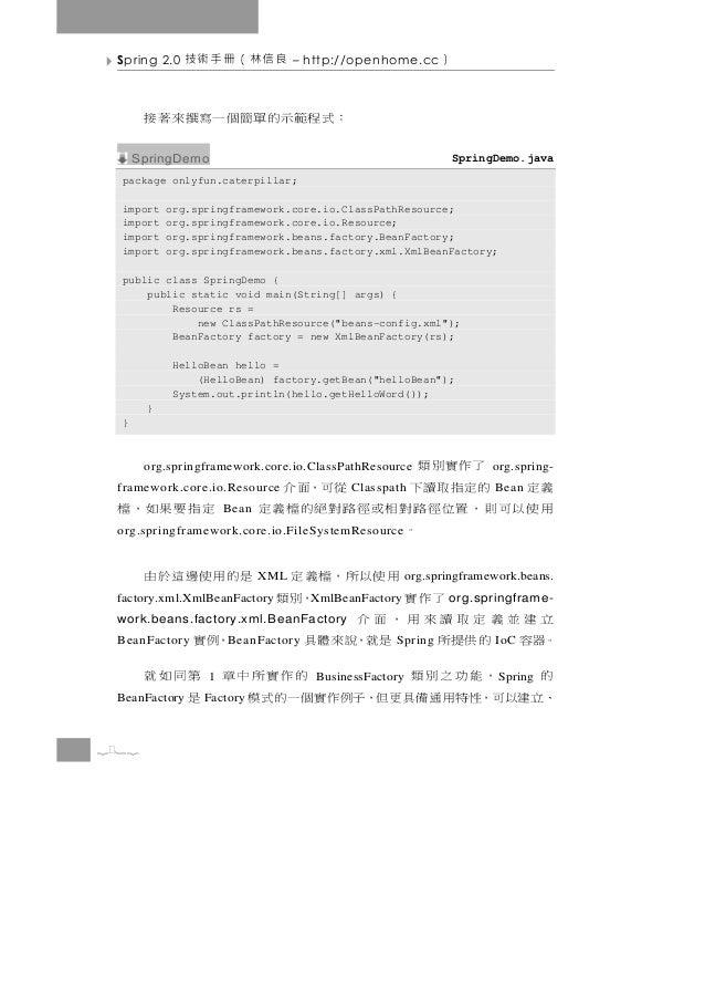 Spring 2.0   良信林(冊手術技              – http://openhome.cc       )       : 式 程 範 示的單 簡 個 一 寫 撰 來 著 接      SpringDemo         ...