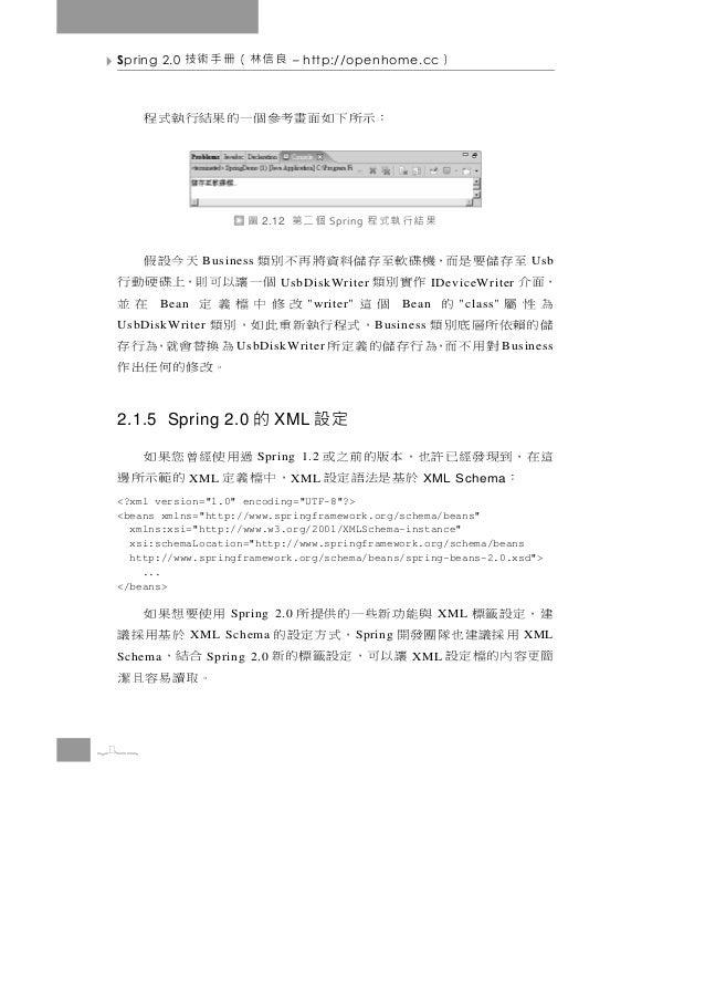 Spring 2.0   良信林(冊手術技             – http://openhome.cc           )       : 示 所 下 如 面 畫 考參個 一 的 果 結 行 執 式 程                ...