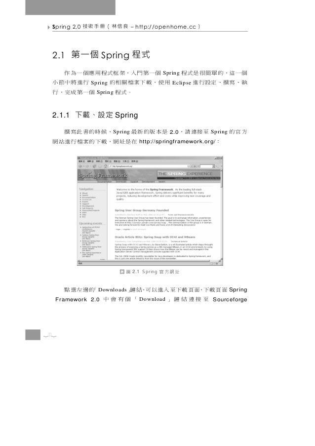 Spring 2.0   良信林(冊手術技            – http://openhome.cc      )  2.1 第一個 Spring 程式  個一這,的單簡很是式程  個一第門入,架框式程用應個一為作            ...