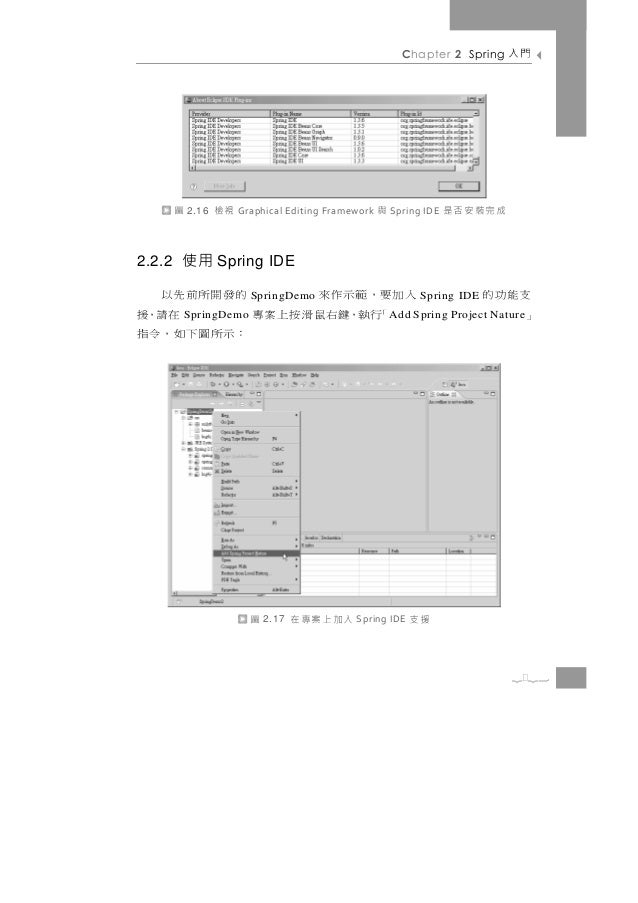 Chapter 2 Spring    門入    圖   2.16   視檢   Graphical Editing Framework   與   Spring IDE   成完裝安否是2.2.2 使用 Spring IDE入加要,範示作來...