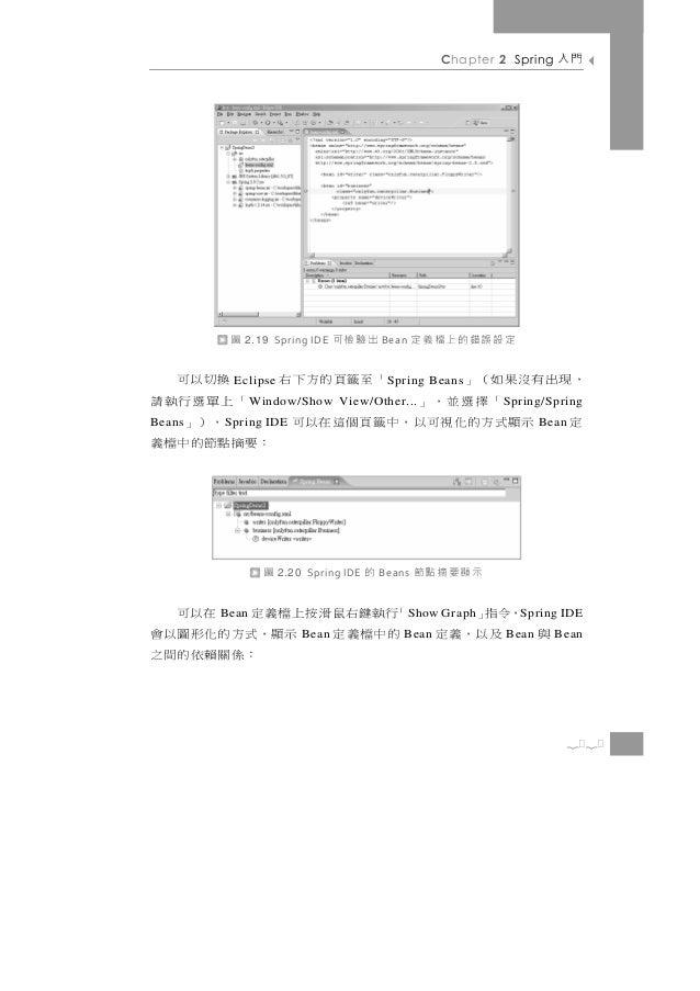 Chapter 2 Spring   門入         圖   2.19 Spring IDE    出驗檢可       Bean    定設誤錯的上檔義定   換切以可   Eclipse    ,現出有沒果如(」           ...