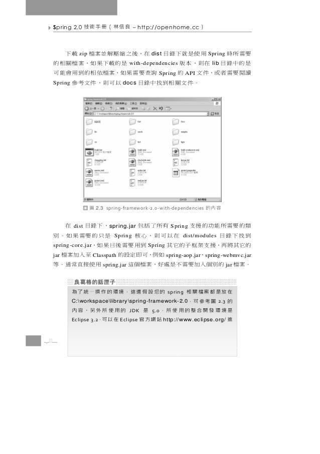 Spring 2.0      良信林(冊手術技              – http://openhome.cc         )  要需所時   用 使 是 就 下 錄 目 在,後 之 縮 壓 解 並 案 檔 載 下          ...