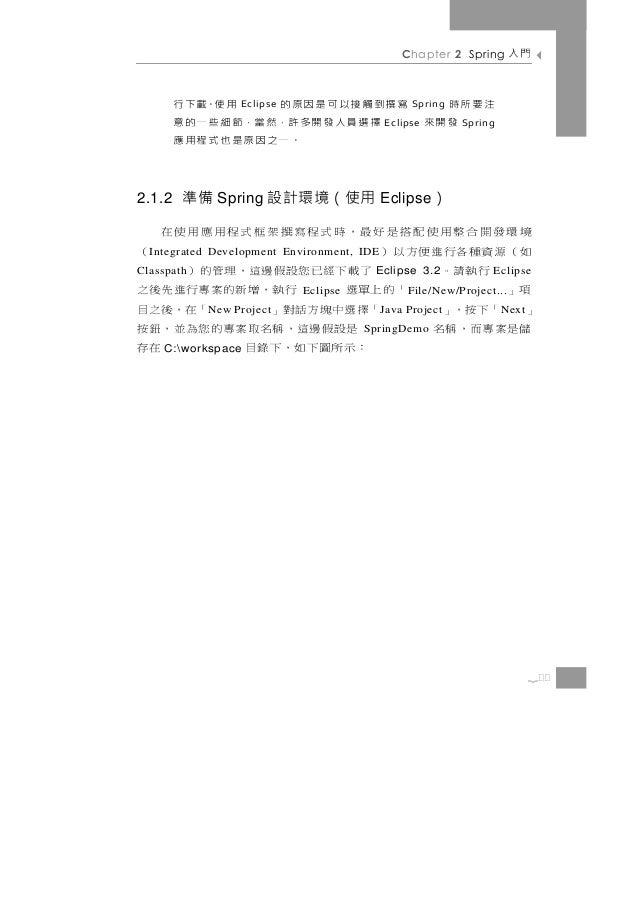2                :示所圖下如,下錄目                     在存           C:workspace 儲是案專而,稱名              SpringDemo                 ...