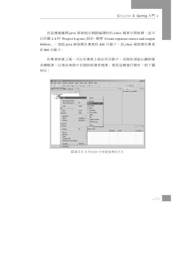 2 7                           式方的案檔建新中        Eclipse   在    2.5   圖                               :示所  圖下如,作操行進樣這是都,案檔某建新...