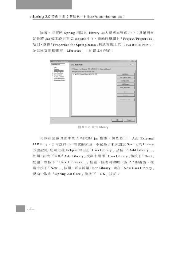 Spring 2.0       良信林(冊手術技                – http://openhome.cc             )   言而體具(中之理管案專至入加    的關相   將須必,著接              ...