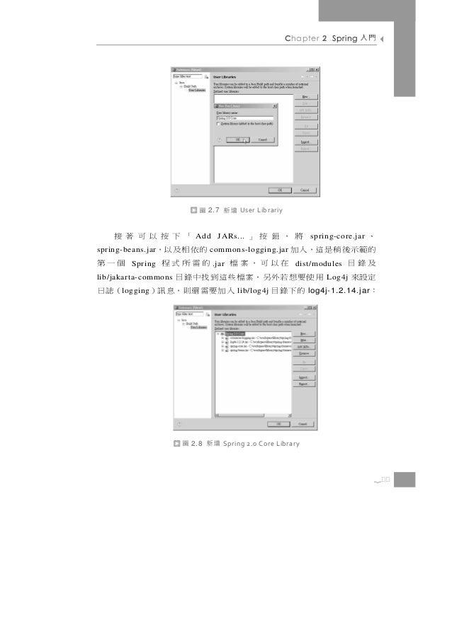 Chapter 2 Spring   門入                            圖   2.7   增新   User Librariy、         將,鈕按」                   「下按以可著接    ...