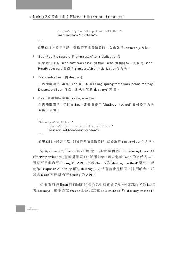"""Spring 2.0    良信林(冊手術技             – http://openhome.cc          )                 class=""""onlyfun.caterpillar.HelloBean""""  ..."""