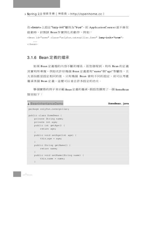 "Spring 2.0   良信林(冊手術技           – http://openhome.cc            ) 定設上   在   < bean>               則, 為性屬                 ""..."