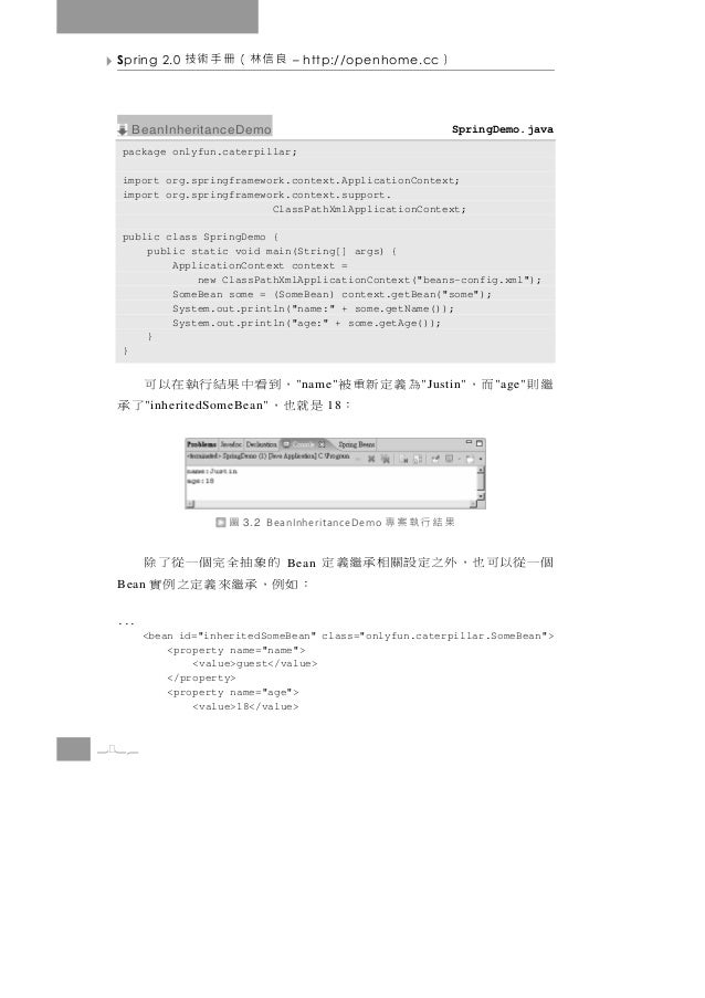Spring 2.0   良信林(冊手術技          – http://openhome.cc    )   BeanInheritanceDemo                                     SpringD...