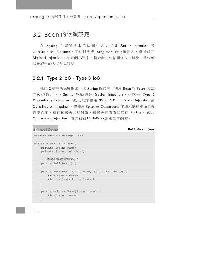 Spring 2.0    良信林(冊手術技       – http://openhome.cc          ) 3.2 Bean 的依賴設定 及         是式方入注賴依的本基種兩中          Spring       ...