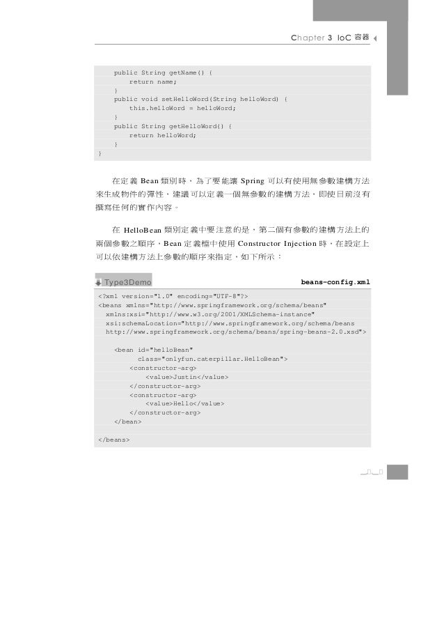 Chapter 3 IoC   器容     public String getName() {         return name;     }     public void setHelloWord(String helloWord)...