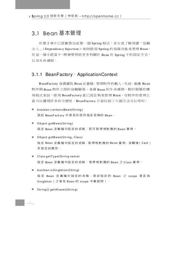 Spring 2.0 技術手冊第三章 - IoC 容器 Slide 2