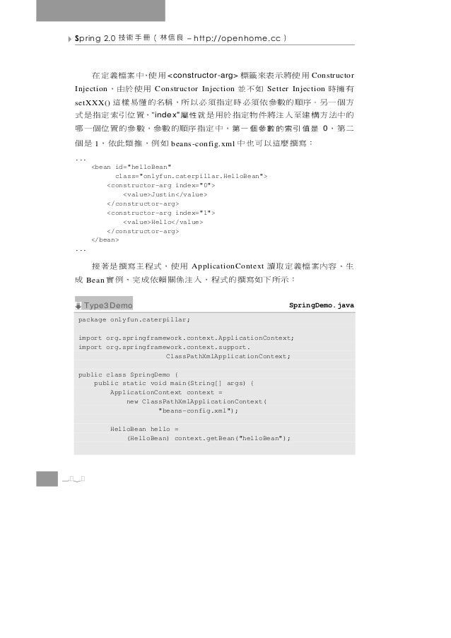 Spring 2.0   良信林(冊手術技            – http://openhome.cc     )          用使將示 表來籤標                        用使,中案檔義定在           ...