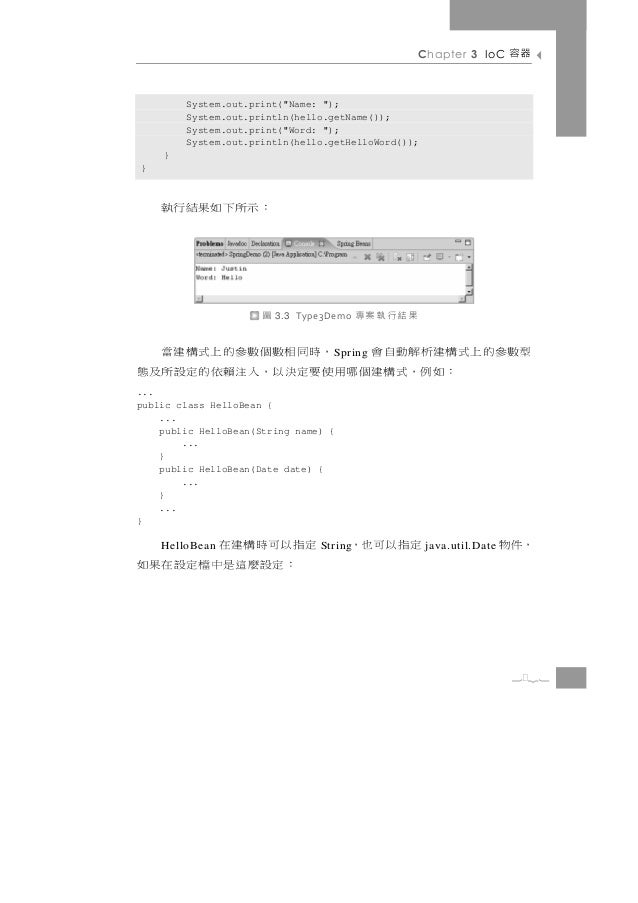 """Chapter 3 IoC     器容        System.out.print(""""Name: """");        System.out.println(hello.getName());        System.out.prin..."""