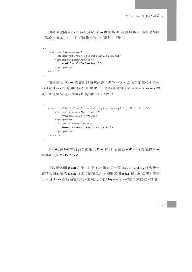 Chapter 3 IoC      器容它其考參 用使望希果如            < ref>     Bean      的義定所,時例實         Bean   同在是須必定 指 以 可則, 中 之 案 檔 定 設 個 一   ...