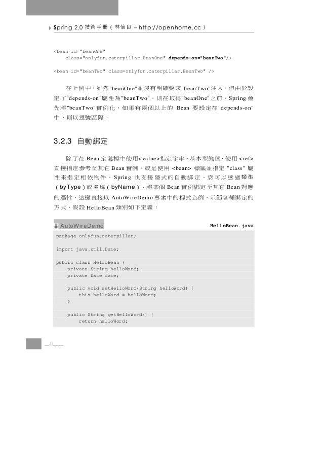 "Spring 2.0   良信林(冊手術技            – http://openhome.cc       ) <bean id=""beanOne""     class=""onlyfun.caterpillar.BeanOne"" d..."