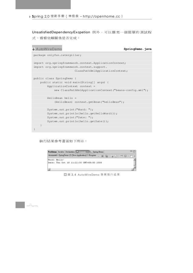 Spring 2.0   良信林(冊手術技        – http://openhome.cc     ) UnsatisfiedDependencyExcpetion      程試測的單簡個一寫撰以可。外例 : 成 完否是 係 關 賴 ...