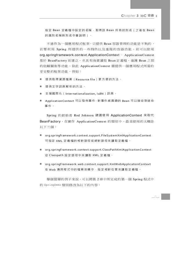 Spring 2.0 技術手冊第三章 - IoC 容器 Slide 3