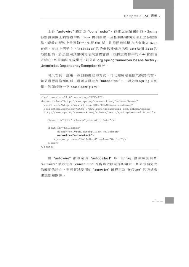 "Chapter 3 IoC       器容    ,時係關賴依立建在,         ""autowire""                 為定設                             ""constructor""     ..."