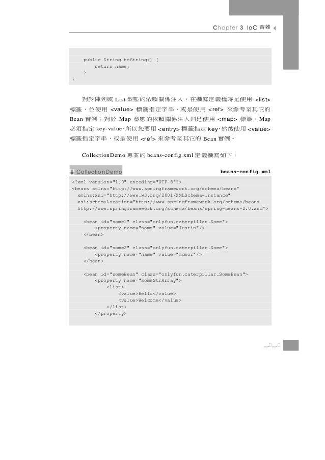 Chapter 3 IoC    器容       public String toString() {           return name;       }}   用 使 是 時 檔 義 定寫撰 在 , 入 注 係 關 賴 依 的 態...