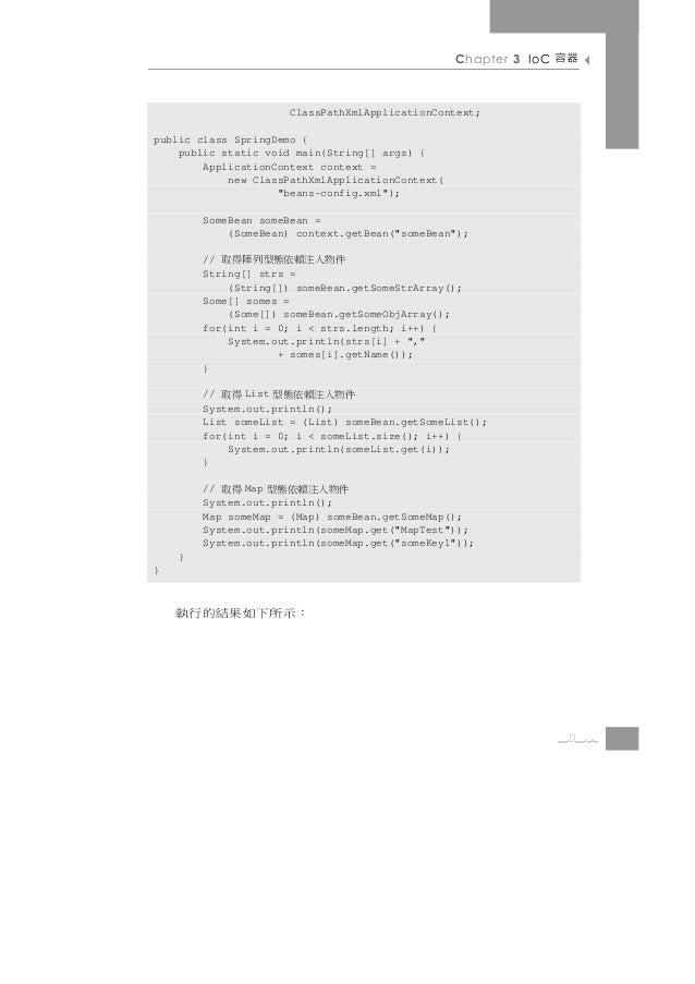 Chapter 3 IoC   器容                     ClassPathXmlApplicationContext;public class SpringDemo {    public static void main...