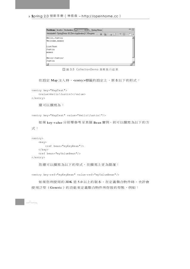 Spring 2.0   良信林(冊手術技            – http://openhome.cc     )                         圖   3.5 CollectionDemo   果結行執案專       ...