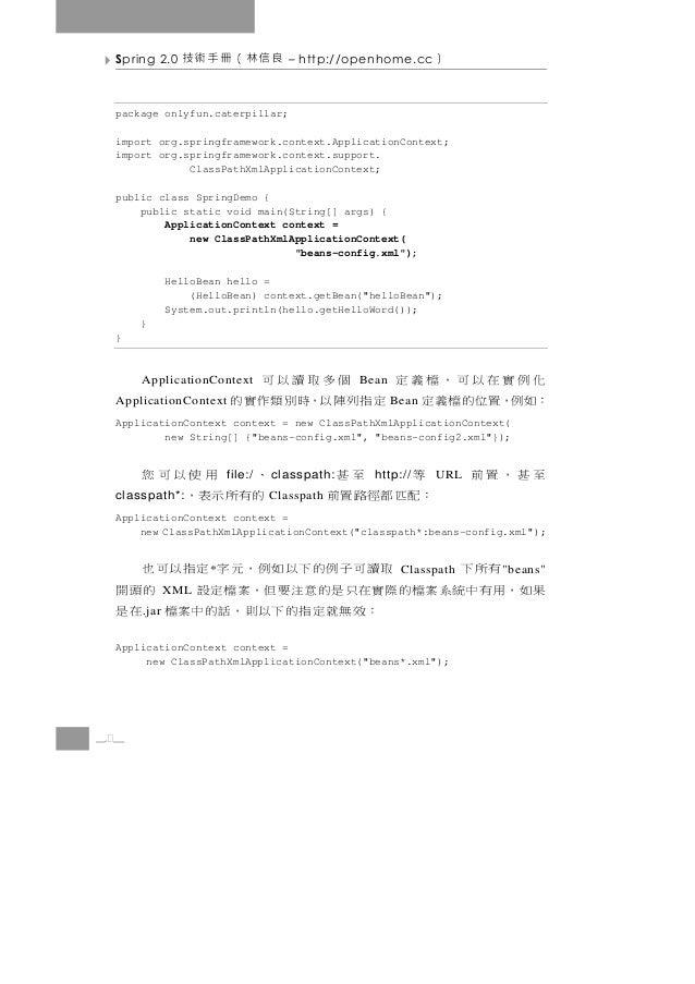 Spring 2.0    良信林(冊手術技             – http://openhome.cc     )  package onlyfun.caterpillar;  import org.springframework.co...