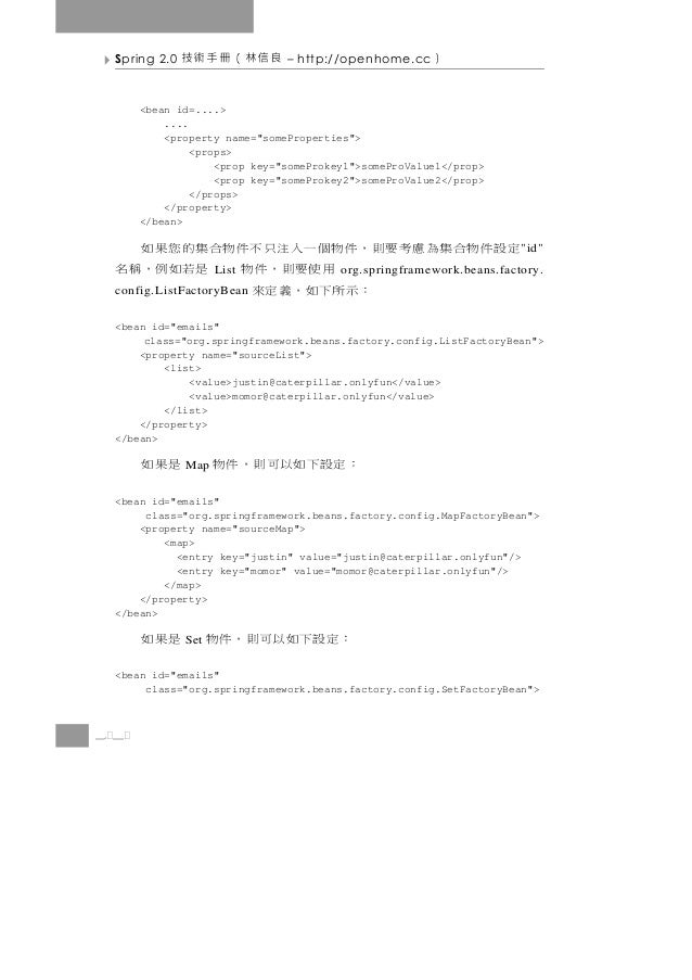 """Spring 2.0   良信林(冊手術技       – http://openhome.cc    )      <bean id=....>          ....          <property name=""""somePrope..."""