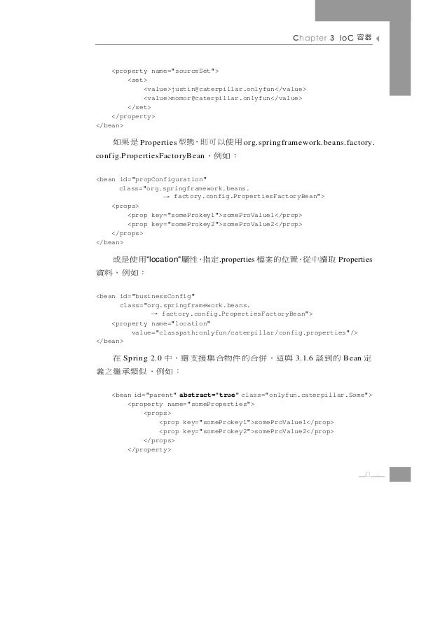 """Chapter 3 IoC    器容    <property name=""""sourceSet"""">        <set>            <value>justin@caterpillar.onlyfun</value>      ..."""