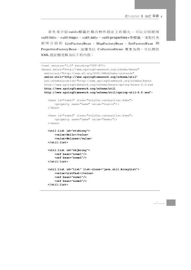 Chapter 3 IoC   器容用使別分以可,化簡的上定設件物合集於籤標 紹介來先首                   < util>先代取來,籤標等<util:list>   、     、              < util:ma...