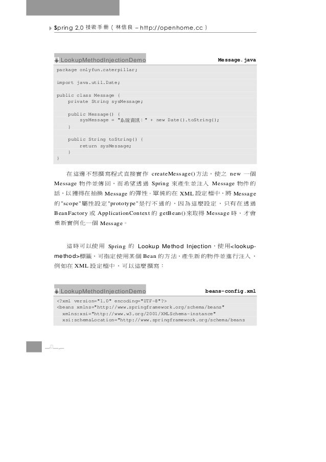 Spring 2.0      良信林(冊手術技       – http://openhome.cc      )      LookupMethodInjectionDemo                                M...