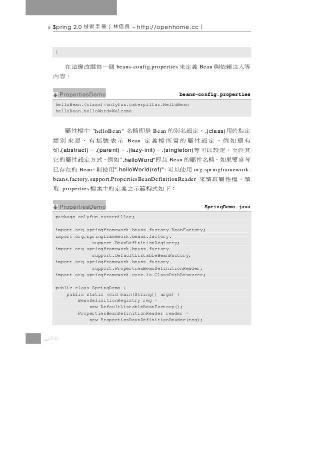 Spring 2.0   良信林(冊手術技                – http://openhome.cc           )    }    個一寫撰改邊這在                    beans-config.pro...