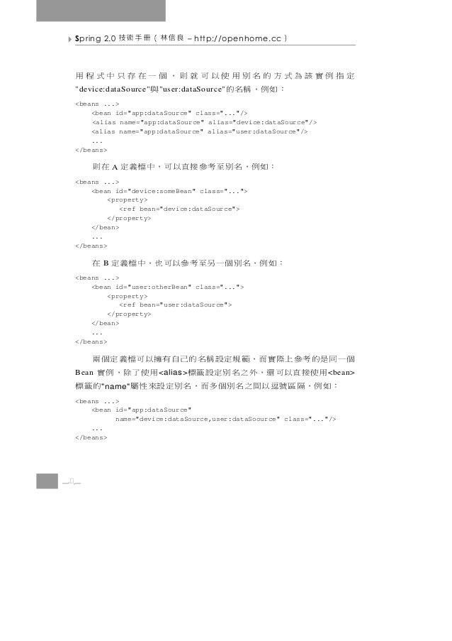 """Spring 2.0     良信林(冊手術技          – http://openhome.cc   )  定指例實該為式方的名別用使以可就則,個一在存只中式程用         :如例,稱名的  """"device:dataSource..."""