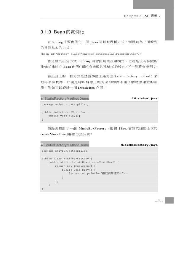 Chapter 3 IoC        器容3.1.3 Bean 的實例化個一化例實要中   在       Spring                  Bean   到看 所 止 為 前 目 到 , 式 方 種 幾 有 以 可    :...