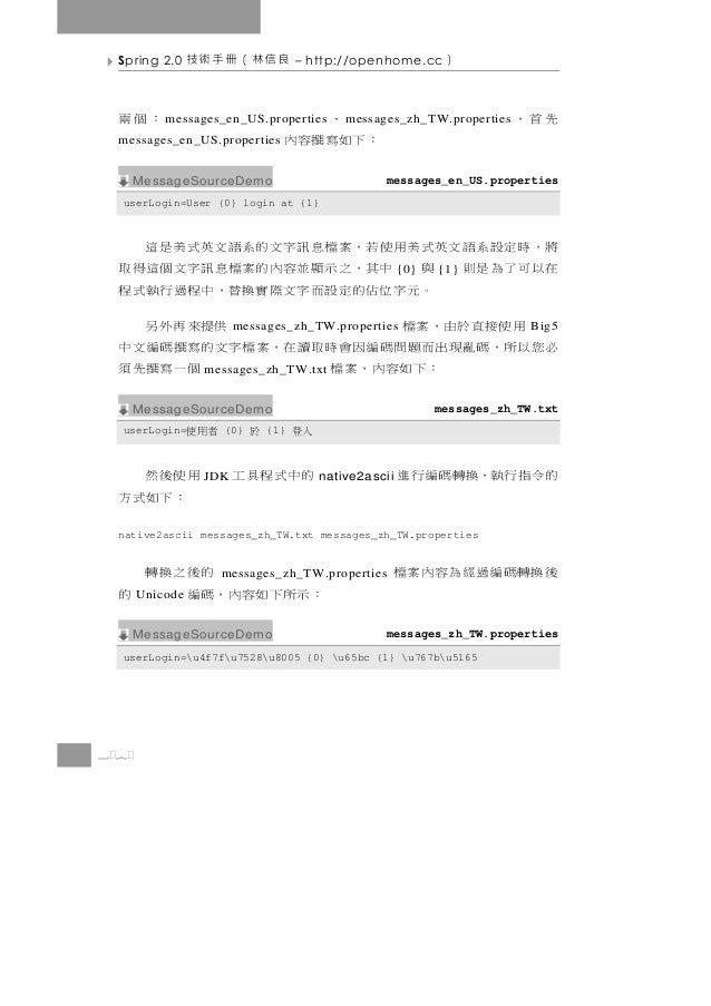 Spring 2.0 技術手冊第三章 - IoC 容器