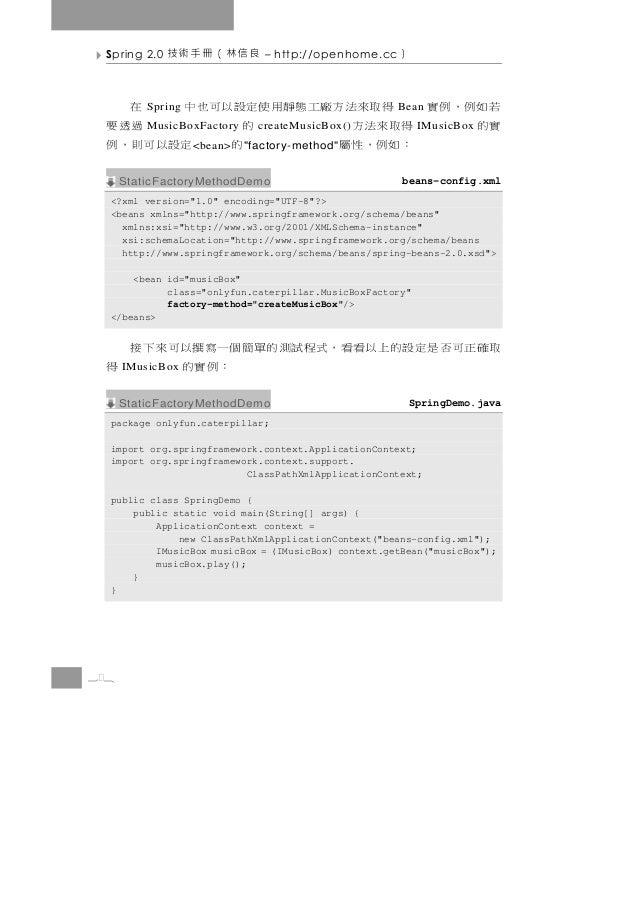 Spring 2.0   良信林(冊手術技         – http://openhome.cc   )  若 如 例 , 例 實 得取來 法 方 廠 工 態 靜 用 使 定 設 以 可 也 中          Spring       ...