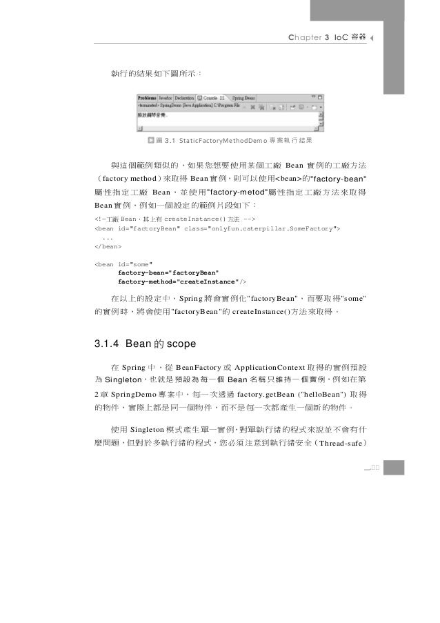 Chapter 3 IoC     器容      :示所 圖 下 如 果 結 的 行 執                  圖    3.1 StaticFactoryMethodDemo      果結行執案專法方廠工的例實   廠 工 個...