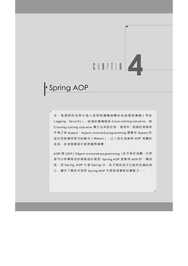 。一之點重的節章個這是也           用使何如解了您讓,心                              Spring AOP核的賴依所能功 子或架框子些一中        是也              而,術      ...