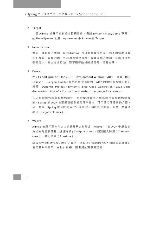 Spring 2.0   良信林(冊手術技             – http://openhome.cc           )    Target    個一     Advice    如例,件物標目或象對的用應被           ...