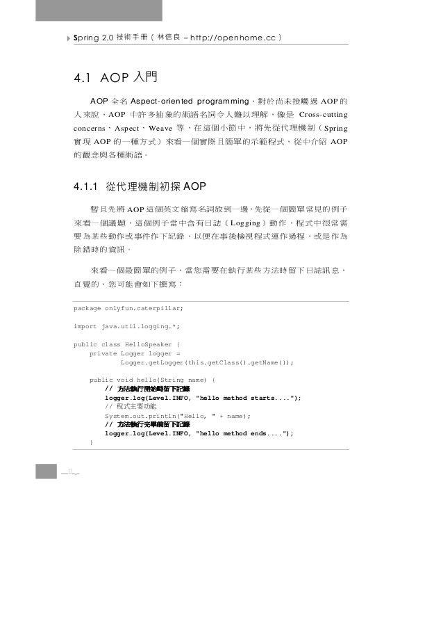 Spring 2.0   良信林(冊手術技            – http://openhome.cc   )  4.1 AOP 入門   過觸接未尚於對,      AOP                                 ...