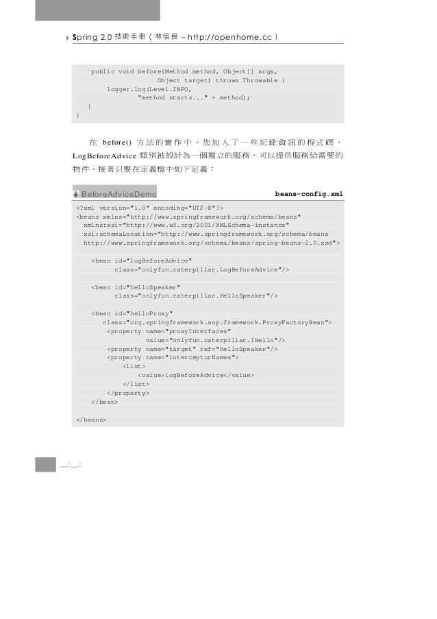 Spring 2.0     良信林(冊手術技         – http://openhome.cc   )           public void before(Method method, Object[] args,       ...
