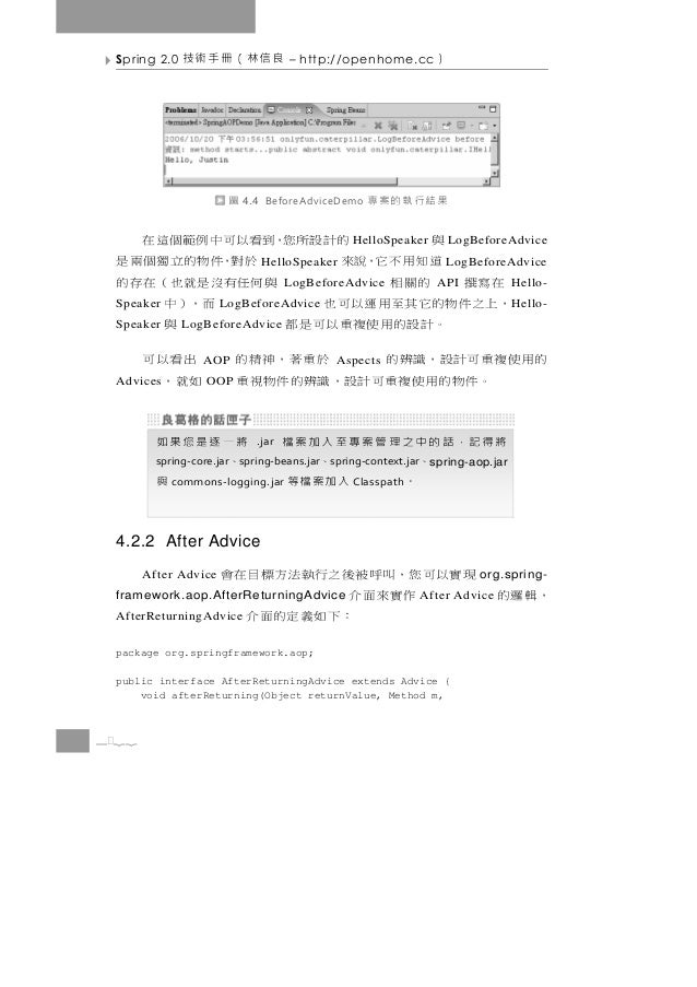 Spring 2.0   良信林(冊手術技              – http://openhome.cc       )                       圖   4.4 BeforeAdviceDemo   果結行執的案專  ...