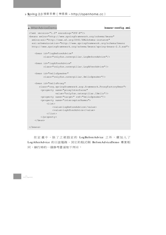 Spring 2.0   良信林(冊手術技        – http://openhome.cc     )   AfterAdviceDemo                                     beans-config...