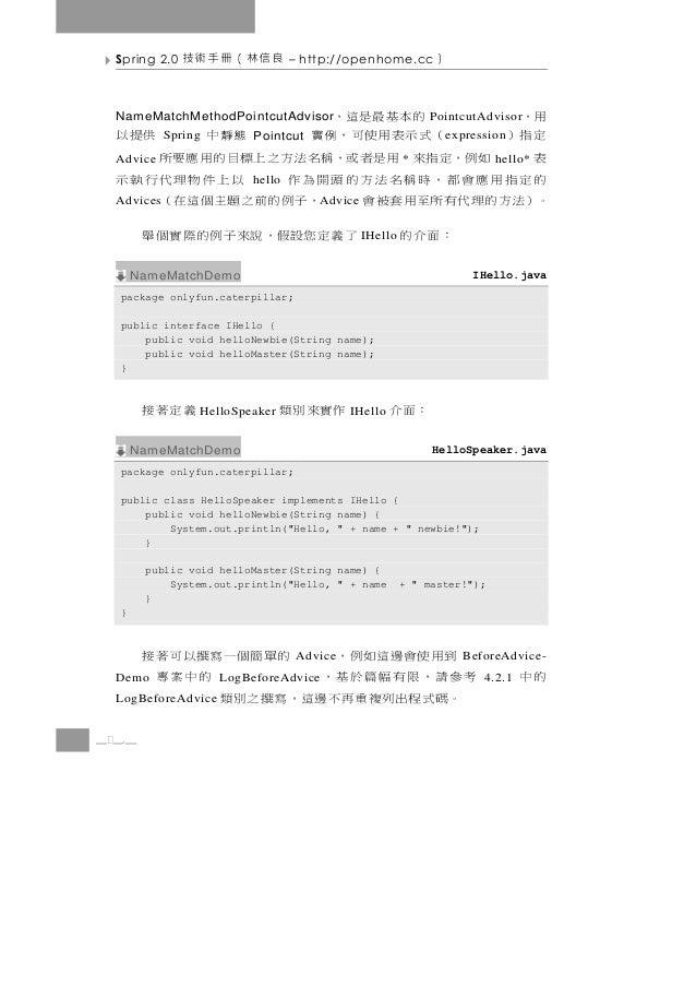 Spring 2.0   良信林(冊手術技          – http://openhome.cc        ) 用,       的本基最是這, NameMatchMethodPointcutAdvisor              ...