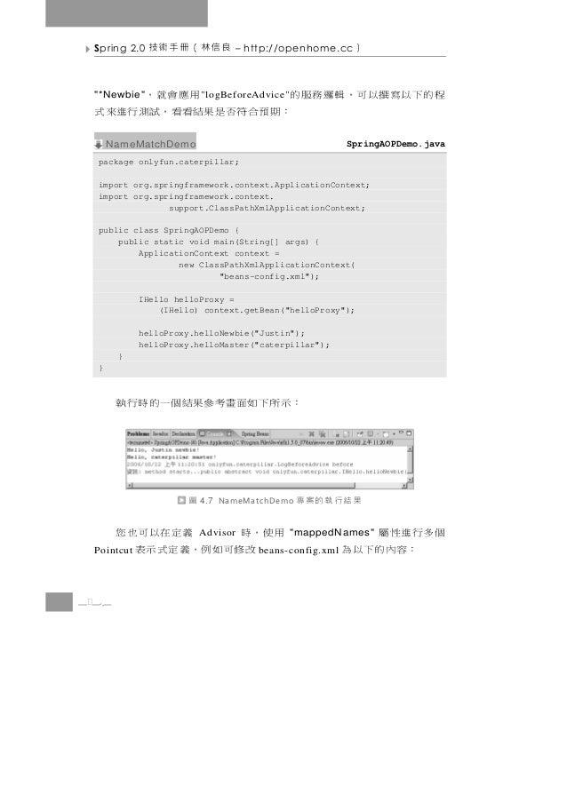 """Spring 2.0   良信林(冊手術技         – http://openhome.cc     ) 程的下以寫撰以可,輯邏務服的 """"*Newbie""""                    用應會就,                ..."""