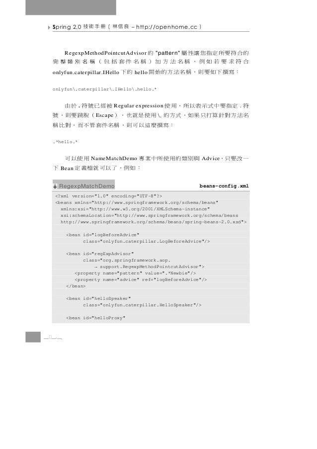 Spring 2.0      良信林(冊手術技          – http://openhome.cc   ) 的合 符 要 所 定 指 您 讓 性 屬        的       RegexpMethodPointcutAdvisor...