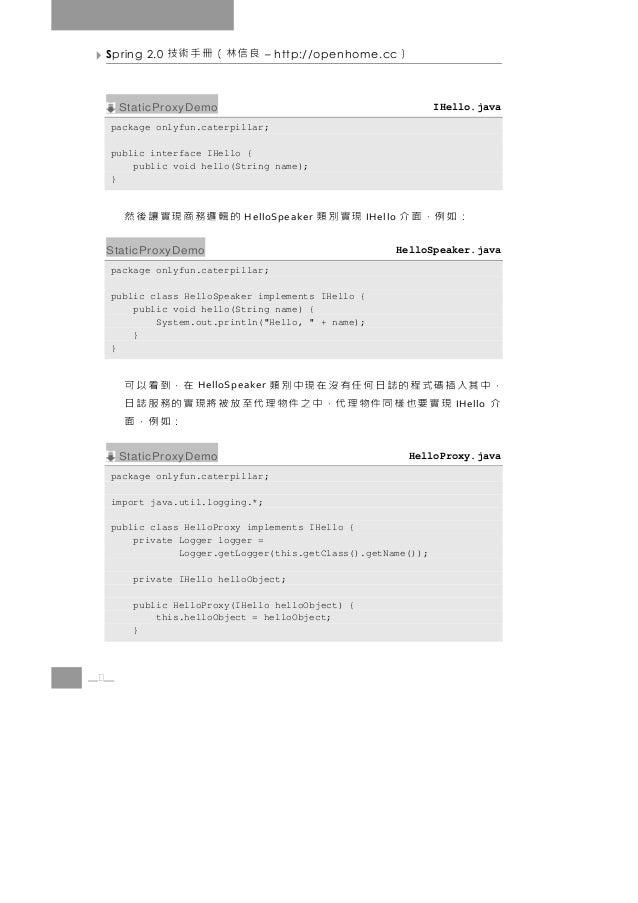 Spring 2.0   良信林(冊手術技         – http://openhome.cc       )      StaticProxyDemo                                           ...